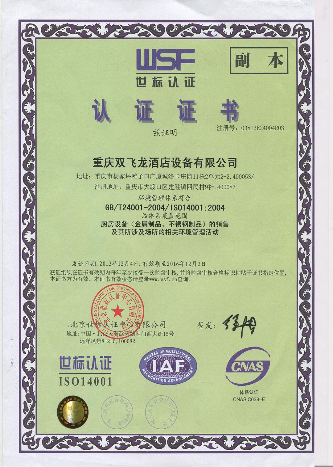 厨房设备认证证书